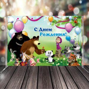 "Фото-зона ""С Днем Рождения! Маша и медведь"" (foto-zona-0003)"