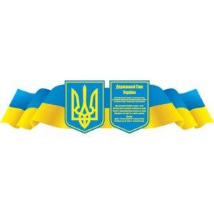 Герб и Гимн Украины