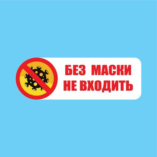 """Табличка """"Без маски не входить"""""""