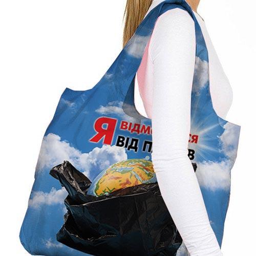 """Эко-сумка """"Я відмовився від пакетів"""""""