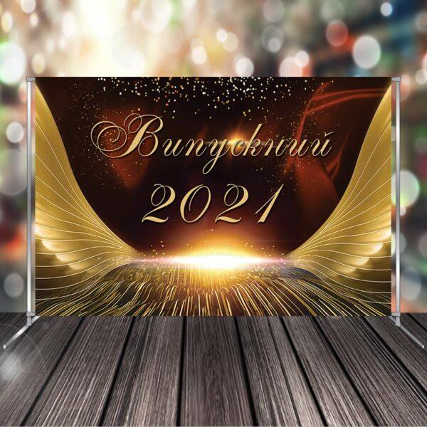 "Бренд-волл ""Випуск 2021"""