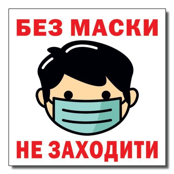 """Табличка """"Без маски не заходити"""""""