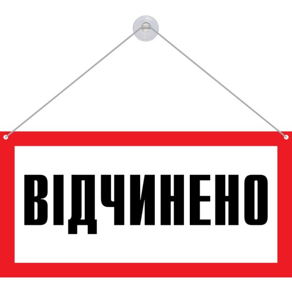 "Табличка ""Открыто"""