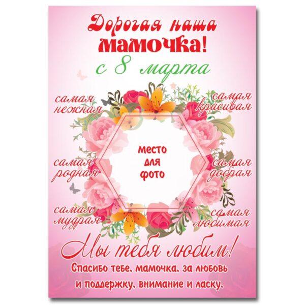 """Плакат """"С 8 Марта"""""""