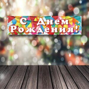 "Банер ""С Днем Рождения"" 200x50 см (RU) (foto-zona-0029)"