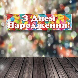 "Банер ""З Днем Народження"" (UA) (foto-zona-0029)"