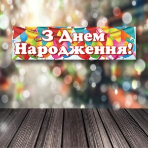 "Банер ""З Днем Народження"" (UA) (foto-zona-0030)"
